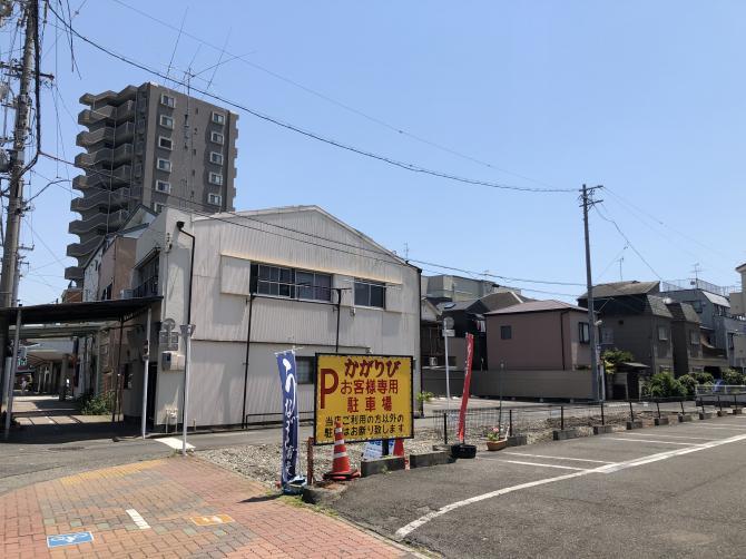 葵区解体工事ビフォーアフター