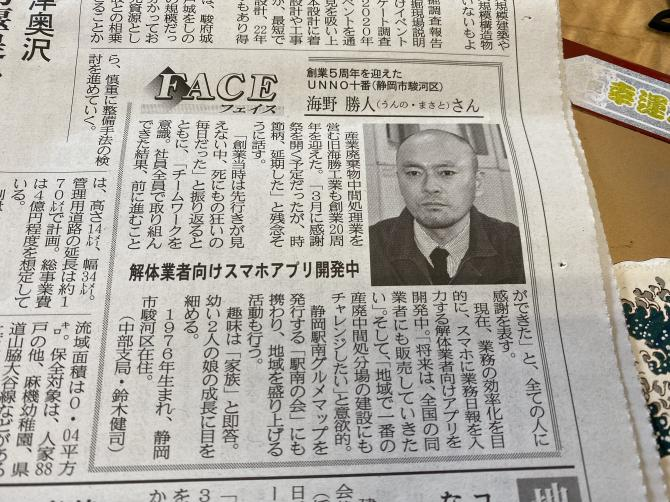 建通新聞フェイス